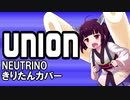 AIきりたんに『UNION』を歌ってもらった【NEUTRINOカバー】