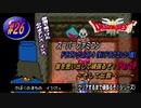 【SFC・ドラゴンクエスト3(Wii ドラクエ1・2・3版)】実況 #26 昔を思い出して頑張るぞ!~そして伝説へ……~【Part9】