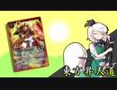 【架空バトスピ】 東方昇天道 3話 「魂の呼び声」