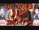 【1分弱料理祭】初投稿のBBQスペアリブ