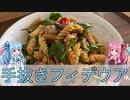 【1分弱料理祭】埼玉県産葵ちゃんの手抜きフィデウア