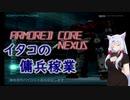 【ACNX】イタコの傭兵稼業【part1】