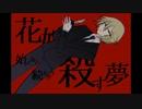 【実況】 「花嫁を殺す夢」【BL】