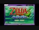 【生放送再録】全力で『ゼルダの伝説-ふしぎのぼうし-』を遊んでみた【Part1】
