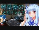 【ソニック・ザ・ヘッジホッグ】琴葉葵のメガドライブ実況 #01