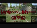 【WoT】ゆっくりテキトー戦車道 VK45.02A編 第262回「ガン♪ガン♪ギギーン♪」