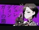 【オリジナルMV】シュレディンガーの箱【 アメノセイ × 松坂康司 】
