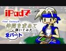 【iPadで全パート】FF6-仲間を求めて【演奏してみた】