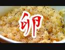 【1分弱料理祭】マキマキッチン たまごかけご飯