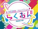 【会員限定版】#33仲村宗悟・Machicoのらくおんf (2020.02.24)