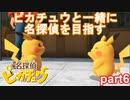 【名探偵】あかりがピカチュウと探偵するお話:part6【ピカチュウ】