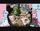 琴葉姉妹の簡単レシピ!! part【1分弱料理祭】 冷汁