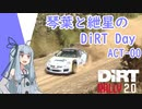 【DiRT Rally 2.0】琴葉と紲星のDiRT Day ACT-00【VOICEROID実況】
