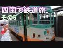 ゆかれいむの四国で鉄道旅。その6(とさでん交通駅めぐりその4)