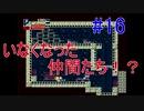 【帰ってきた】オワタ式で平和の石2をプレイ PART16