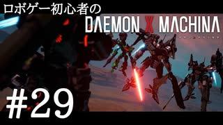 ロボゲー初心者のデモンエクスマキナ #29【実況】