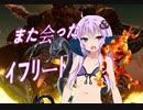 #12 [Final Fantasy 14] ゆかりさんは火炎神と一緒に...