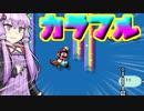 【マリオメーカー2】徐々に難しくなるのが憎いカラフルなレインボーコース!'【結月ゆかり実況】