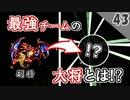 【ロマサガ3 実況】最強と戦うぞ!トーナメント再々リベンジ【リマスター版 1周目】Part43