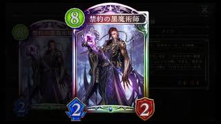 【シャドバ】無限増殖〝禁約の黒魔術師×真