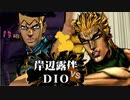 【ジョジョASB】露伴先生でDIO様と対戦 #86 [前編]