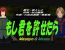 【Masayo&Masao】もし君を許せたら【カバー曲】
