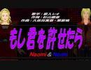 【Naomi&Naoki】もし君を許せたら【カバー曲】