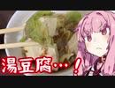 【VOICEROID】ずぼらな茜ちゃんはかく語りき。20/02/24