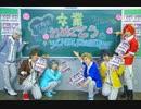【ツキウタ。】SCHOOL REVOLUTION! 踊ってみた【コスプレ】