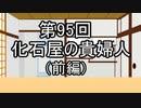 あきゅうと雑談 第95話 「化石屋の貴婦人(前編)」