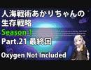 【Oxygen Not Included】人海戦術あかりちゃんの生存戦略 シーズン1 Part.21 最終回