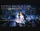 【アイマスRemix】Little Match Girl -Vibes Dance Music Rearrenge- 【#灯火のンジ】