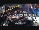 【Warframe】サルでも分かる1から始めるレールジャック解説講座 1【ゆっくり解説】