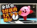 【スマブラSP】全試合3分以内且つ3スト残しで終了するカービィの対戦動画 【1on1】