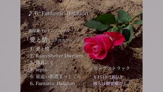 宵部憂 - 1stミニアルバム「愛と情」クロスフェード
