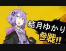 【スマブラSP】ゆづきずミコのスマッシュブラザーズ!【ボイロ実況】