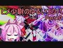 【EXVS2】ヒメ少尉のゆるいエクバ Part10【鳴花ヒメ・ミコト】