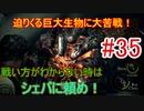 【バイオ5】巨大生物に立ち向かえ!でも、どうやって戦えばいいの!?【バイオハザード5】#35
