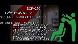 気に入ったSCP記事を紹介 part8