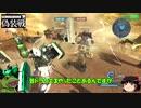 【バトオペ2】全機ゲムカモフ!偽装戦!【ゆっくり実況】再放送