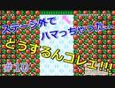 みんバト奮闘記 #10 【スーパーマリオメーカー2】
