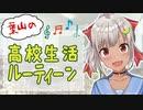 【にじさんじ】葉山舞鈴のハイスクール☆ルーティーンのうた