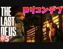 【THE LAST OF US】脳筋でゴリ押すラストオブアス#5【JCと思...