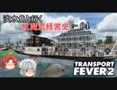 【Transport Fever 2】淡水魚と行く紅魔流経営史-04-