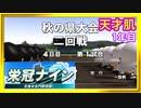 【実況】天才肌の成長を追う栄冠ナイン 09【パワプロ2016 PS Vita版】