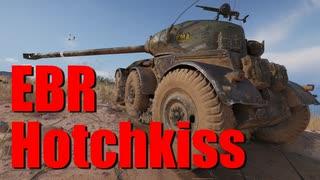 【WoT:Hotchkiss EBR】ゆっくり実況でおくる戦車戦Part686 byアラモンド
