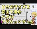 【ゲーム実況】サイズを変えて進んでいくパズルアクションゲ...