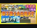 【実況】天才肌の成長を追う栄冠ナイン 12【パワプロ2016 PS Vita版】