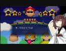【マリオパーティ2】きりたんぽパーティつう#9【VOICEROID実況】