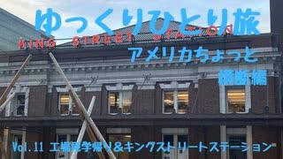 【ゆっくり】ひとり旅『アメリカちょっと横断編』 Vol.11